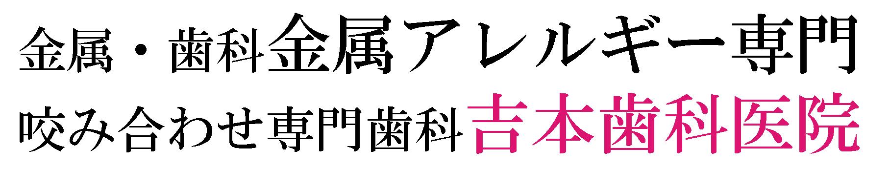 香川県 高松市の金属アレルギー専門|金属アレルギーを起こさない歯の治療なら歯科金属アレルギー専門歯科|吉本歯科医院