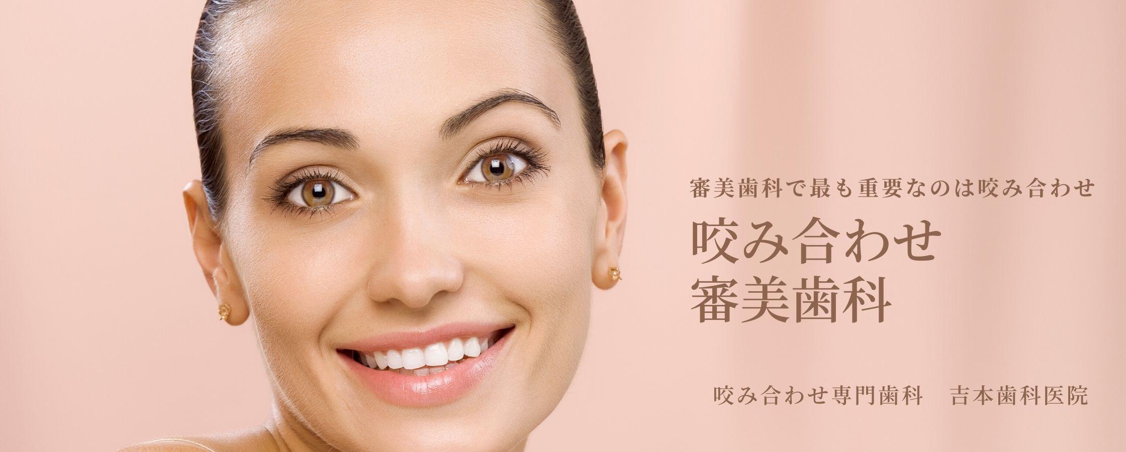 歯科,金属アレルギーなら香川県の吉本歯科医院