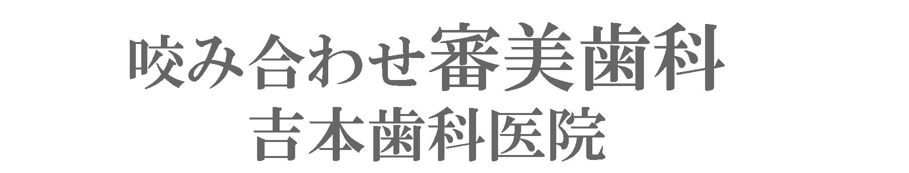 香川県高松市の審美歯科なら咬み合わせ専門の吉本歯科医院